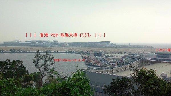 マカオ、松山公園~\(^o^)/