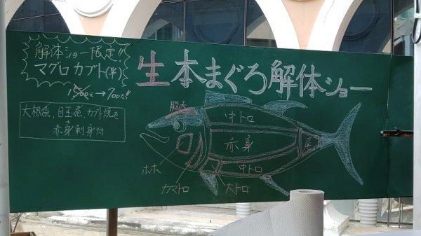 マグロ解体ショー!!\(^o^)/