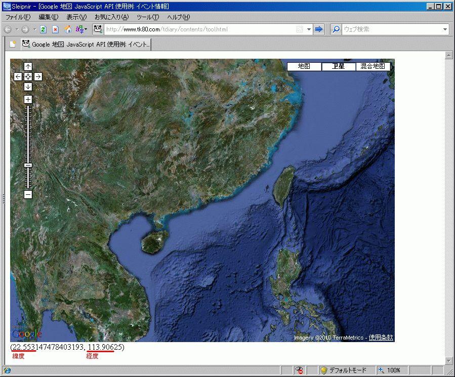 世界中の緯度経度を知るツール